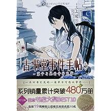 古书堂事件手帖1:栞子与她的奇异宾客