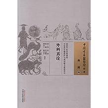 外科真诠 (中国古医籍整理丛书)