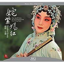 瑞鸣·赵群:姹紫嫣红(京剧旦角经典唱段 HQCD)