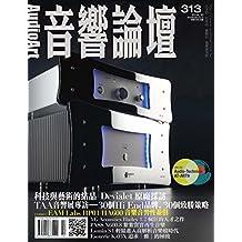 PRIME AV新視聽電子雜誌 第232期 8月號 (Traditional Chinese Edition)