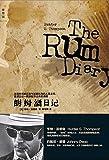 朗姆酒日记