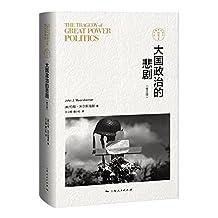 大国政治的悲剧(修订版) (东方编译所译丛)