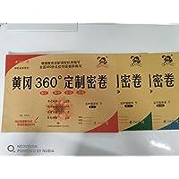黄冈360定制密卷 三年级下册 语文(RJ)+数学(RJ)+英语(人教PEP) 三本套装