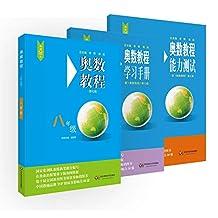 奥数教程八年级(第七版)(教程+能力测试+学习手册)(套装共3册)