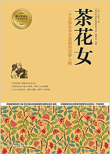 茶花女 (青少年成长必读经典书系)