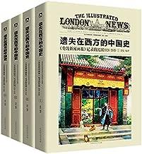 遗失在西方的中国史:《伦敦新闻画报》记录的民国1926-1949(套装共4册