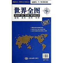 世界全图(1:18000000)
