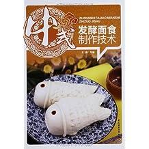 中式发酵面食制作技术