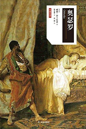 """《奥瑟罗》是莎士比亚创作的四大悲剧之一,大约写作于1603年。作品的主角奥瑟罗是威尼斯公国的一员勇将。他与元老的女儿相爱。因为两人年纪相差太多,婚事未被准许,两人只好私下成婚。奥瑟罗手下有一个阴险的旗官名为伊阿古,为了除掉奥瑟罗,他先是向元老告密,失败之后又设下陷阱试图挑拨奥瑟罗夫妻的感情。鲁莽的奥瑟罗因为轻信了伊阿古的谎言,在愤怒中酿成了一场无可挽回的悲剧。作者简介莎士比亚,英国文艺复兴时期伟大的剧作家、诗人、欧洲文艺复兴时期人文主义文学的集大成者,被誉为""""英国戏剧之父""""、""""人类文学奥林匹斯山上的宙斯""""。"""