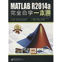 MATLAB R2014a完全自学一本通(畅销升级版)