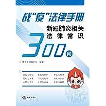 """战""""疫""""法律手册——新冠肺炎相关法律常识300问"""