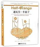 遇见另一半橘子(约会乐观主义帮你找到完美爱情)