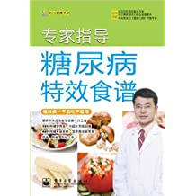 专家指导糖尿病特效食谱 (吃出健康系列)