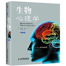 生物心理学(第10版)