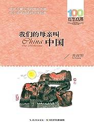 百年百部中國兒童文學經典書系·我們的母親叫中國