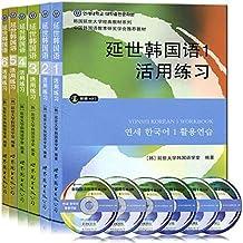 延世韩国语1-6(活用练习)全套6册 延世大学韩国语教材教程书 自学韩语教材书