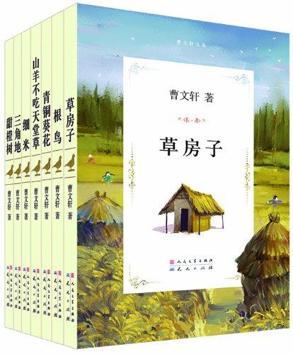 曹文轩文集精华版合集(共7册)