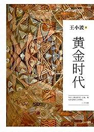 黄金时代-王小波经典作品集 (先锋文库)