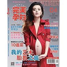 完美孕妇 14年4月刊 精选版