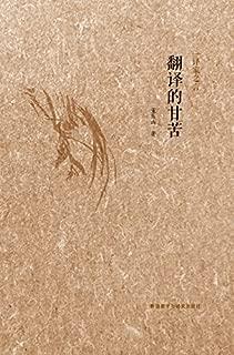 翻译的甘苦 (译家之言)