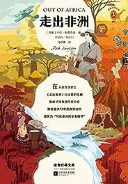 读客经典文库:走出非洲(一直想换一种活法?去过《走出非洲》那样自由而狂野的一生!海明威:世界欠这个女人一个诺贝尔奖)
