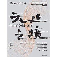 无止之境:中国平安成长之路(中国平安集团32年发展历程的传记作品;辉煌再现中国平安从蛇口到全球的创变之路)