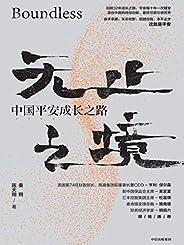 無止之境:中國平安成長之路(中國平安集團32年發展歷程的傳記作品;輝煌再現中國平安從蛇口到全球的創變之路)