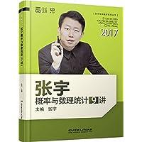 (2017)张宇概率论与数理统计9讲 (张宇考研数学系列丛书)