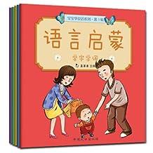 语言启蒙 宝宝学说话全6册儿童书籍0-3岁 早教书 幼儿图书看图识字认知书 益智亲子故事书 婴儿绘本1-2岁 一两岁读物