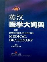 英汉医学大词典