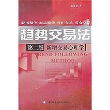 趋势交易法(第2版):新增交易心理学