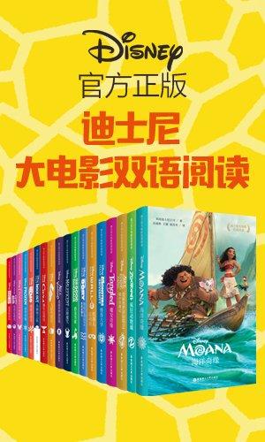 迪士尼大电影双语阅读(共18册)