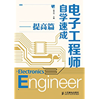 电子工程师自学速成——提高篇