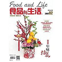 食品与生活 月刊 2018年02期