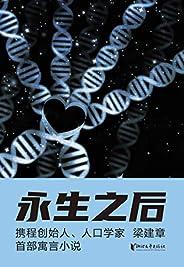 永生之后(携程创始人、人口学家梁建章首部科幻寓言小说,作家六六推荐!人类到底应不应该选择永生?)