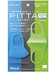 中国亚马逊:Pitta Mask 儿童彩色防雾霾口罩 3个装34.84元(直邮低至39元)
