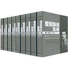 爱因斯坦全集(套装共9册)