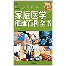 家庭医学健康百科全书(彩图精装) (中国家庭必备工具书)