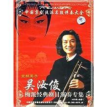 京胡王子吴汝俊梅派经典剧目演奏专集(6CD 附曲谱)
