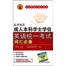 人大英语三级红宝书系列:北京地区成人本科学士学位英语统一考试词汇必备