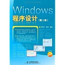 Windows 程序设计(第2版)(异步图书)