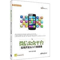 微信公众平台:应用开发从入门到精通