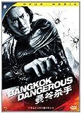 曼谷杀手(DVD)
