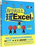 你早该这么玩Excel(2)(Wi-Fi版)