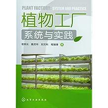 植物工厂系统与实践