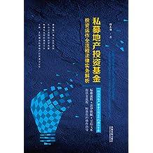 私募地产投资基金投资运作全流程法律实务解析