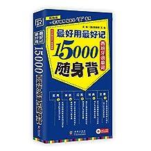 最好用最好记15000西班牙语单词随身背
