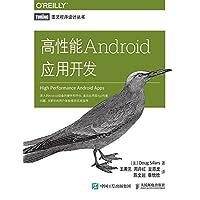 高性能Android应用开发 (图灵程序设计丛书)