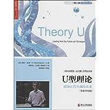 U型理论:感知正在生成的未来(升级版)