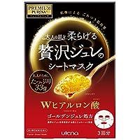 UTENA 佑天兰 果冻面膜 红色 双重玻尿酸 长效保湿 3片/盒(日本品牌)